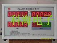 供应:JS600S微电脑计数仪(新一代水泥装车专用计数器)