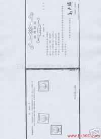 证书名称: 实用专利证书   发证机构: 中华人民共和国专利局   发证日期: 1989-1
