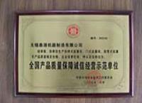全国产品质量保障诚信经营示范单位