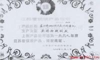 证书名称: 江苏省优质产品证书   发证机构: 江苏省计划经济委员会   发证日期: 199