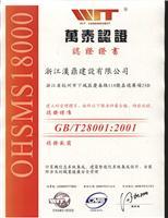 杭州CQC认证|杭州HACCP认证|贝安认证公司