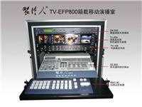 供應TV-EFP800特技切換臺 導播臺