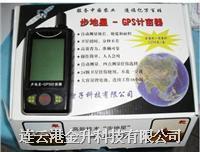 供应步地星计亩器/GPS面积测量仪/地亩器/全自动测量/四点测量
