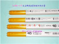 日立深黄色防紫外灯管 FL40S.Y-F