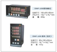 CRWP-LK 系列流量積算控制儀