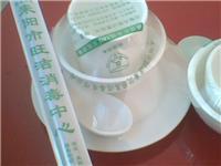 Supply of sterilization Wujiantao