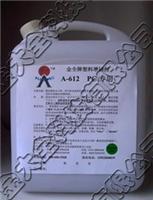 供应上海金全牌和金蛛品牌A-612PC专用透明液体塑料增韧剂