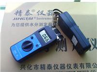 供应 精泰牌JT-T纺织原料水分仪 纺织原料水份仪