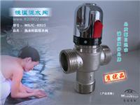 曼德束DN25冷熱混合調節閥