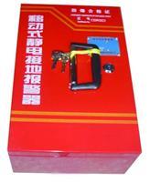 濟南的靜電接地報警器,山東**的靜電接地報警器供應商