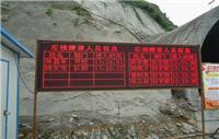 隧道人员考勤定位系统