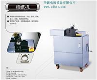 受欢迎的电容电机定子槽纸机