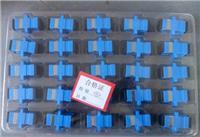 供應光纖適配器 SC適配器 FC適配器 ST適配器