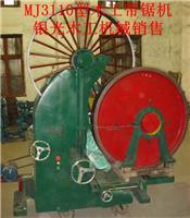 供应MJ3110型 木工带锯机 贵阳木工带锯机