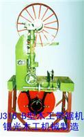 供應MJ316型 木工鋸板機 帶鋸機