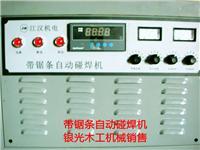 供應UN150型 全自動帶鋸條碰焊機 對焊機