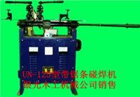 供應UN125型 手動帶鋸條碰焊機 對焊機