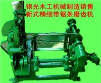 供應MR1115型拖板式 帶鋸條 磨齒機 銼鋸機 磨鋸機