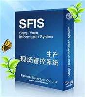 (SFIS) real-time control system production site
