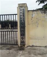 Китайская нефтехимическая группа Ичан Локомотив Мониторинг транспорта
