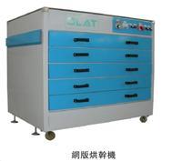 青岛网版烘干机