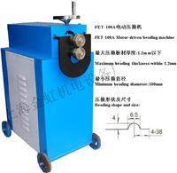 供應FET-100A電動壓箍機 轆線機