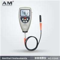 涂層測厚儀AC-1120AS
