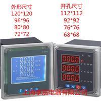 HD284I-9X4三相電流表/數字電流表批發