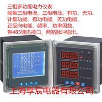 三相智能電力儀表HD284U-9X4三相電壓表