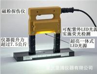丹東**交流熒光磁粉探傷儀leeb-e610 便攜式表面磁粉探傷儀詢價表面探傷儀