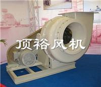 El ventilador de purificación de gases de escape de escape soplador de tratamiento de gases de Beijing
