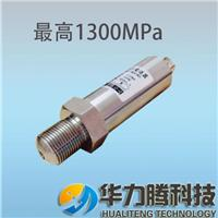 500MPA液壓壓力變送器