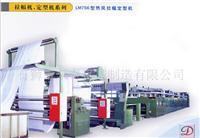 价位合理的印染机械  厂家** 的印染机械供应商