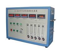 陜西斯達JZ-1型礦用氣體傳感器檢定裝置