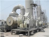 Supply Sichuan exhaust gas purification fan blower exhaust treatment