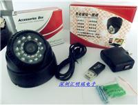 USB插卡家用紅外夜視半球攝錄一體機