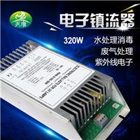 320W電子鎮流器,大功率電子鎮流器,155W/75W電子鎮流器
