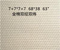 7+7*7+7全棉帆布,粗支特厚双经双纬平布