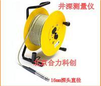 水井水深測量儀 井底水位測量儀 進口井深測量儀