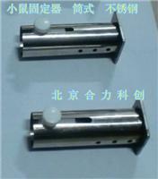 小鼠固定器 金屬筒式和有機玻璃板式 北京廠家**促銷