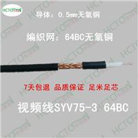 供應華淳通**監控線SYV75-3 64編銅網 銅芯銅網視頻線 閉路線 同軸電纜