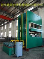 大型框式平板硫化机