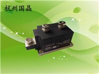 供應浙江杭州國晶可控硅模塊MTC250A1600V