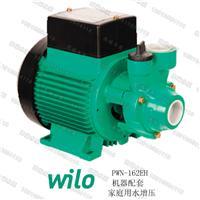 德國威樂PWN-162EH自動增壓水泵 高壓水泵 自來水管高壓給水