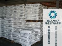 廣州聚乙烯醇PVA進口報關|代理|清關|流程|手續|費用博雋