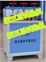 特價供應新品ZSY-3*卷材不透水儀價格