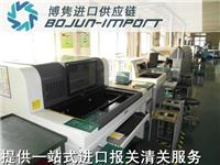Optical inspection equipment import declaration | Agents | Clearance | Process | Out | Fees Jun Bo