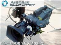 摄影设备进口报关|代理|清关|流程|手续|费用博隽
