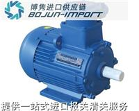 Explosion-proof motors import declaration | Agents | Clearance | Process | Out | Fees Jun Bo