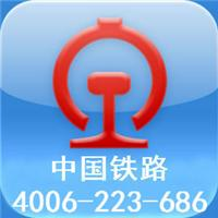 Beijing South Railway Station ticket customer service phone number?
